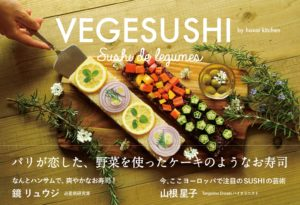 vegesushi_hyousi
